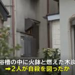 墨田区の住宅で兄妹2人が死亡、別居中の妻から連絡がつかないと通報