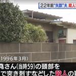 小池浅江容疑者の顔画像とFacebookは?妻に殺害された疑いが急浮上
