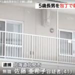 佐藤亜希子容疑者の顔画像とFacebookは?5歳長男を包丁で刺し逮捕