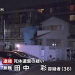 田中彩容疑者の顔画像とSNSは?キャリーバッグに産んだ乳児を遺棄