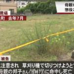 多田康典の顔画像とSNSは?母親を草刈り機で切りつけて死亡させた罪