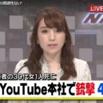 米Youtube本社で銃撃 容疑者女の顔画像は?男女関係のもつれの可能性
