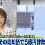 内田マイクの顔画像、詳しい情報は?地面師の男、約5億円を騙し取った疑い
