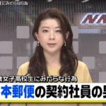 小針和博の顔画像と詳しい情報は?女子高生に2万円渡して池袋でみだらな行為