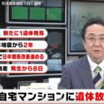 豊島孝子と新岡勇起の顔画像と詳しい情報は?母子が自宅マンションに遺体放置