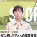 安田明史の顔画像と詳しい情報は?原由子さん実家の飲食店「天吉」の場所など