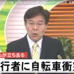 【札幌市】女性に自転車衝突 犯人は小学生くらいの男児「ごめんなさい」と泣きながら立ち去る