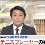 杉沢修一の顔画像は?TBSの元アナ木村さんの元夫、システム開発会社から2億円あまりを騙し取る