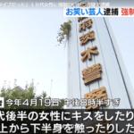 大脇拓平の顔画像と詳しい情報 同志社大中退のピン芸人 10代女性に強制わいせつ容疑