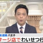 藤岡寛勝の顔画像と詳しい情報 アロママッサージと称してマンションの一室でわいせつ行為