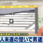 三原隆昌の顔画像と詳しい情報 親族の男が駐車場で歯科医師を刺す
