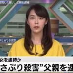 木戸義弘 0歳長女を激しく揺さぶり急性硬膜下血腫を発症させ殺害した疑い