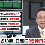 倉重富恵 元占い師の顔画像と経歴は?口座に15億円不正入金