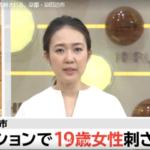 松元雄一 顔画像と犯行動機は?同じマンションに住む女性の背中などを刺した疑い
