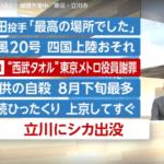 【速報】立川の住宅街に「シカ」が出没!捕獲作業中