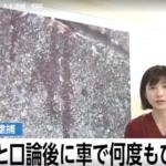 花桐俊弘の顔画像やSNSはこちら 妻と口論で車で何度もひいた疑い