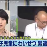 池谷伸也の顔画像はこちら 独身or既婚者?女児をアパートに連れ込みわいせつ行為