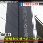 高橋祐也 これで4度目!三田佳子さんの次男が覚醒剤でまた逮捕