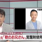 沢田憲一の顔画像は?現場はこちら 元歌のお兄さん、路上で警察官の職務質問を受け…