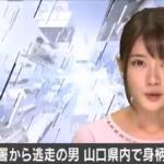 樋田淳也 山口県内でようやく逮捕!身柄確保の現場や手助けした知人、家族についてご紹介