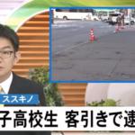 【ススキノ】男子高生が路上で客引き!取締り中の私服警察官を飲食店へ… 家庭環境は?
