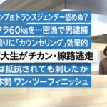 長谷川敬史の顔画像はこちら 犯行動機と痴漢する人の心理とは?電車内で痴漢行為をしたあと駅のホームから線路に飛び降り逃走、電車を止める
