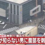 横浜市 通り魔に34歳女性が腹部を刺されて重傷!犯人像や事件現場などをご紹介