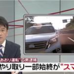 瀧下秀樹の顔画像はこちら!やり取りや犯行動機なども判明 悪質あおり運転による暴行容疑